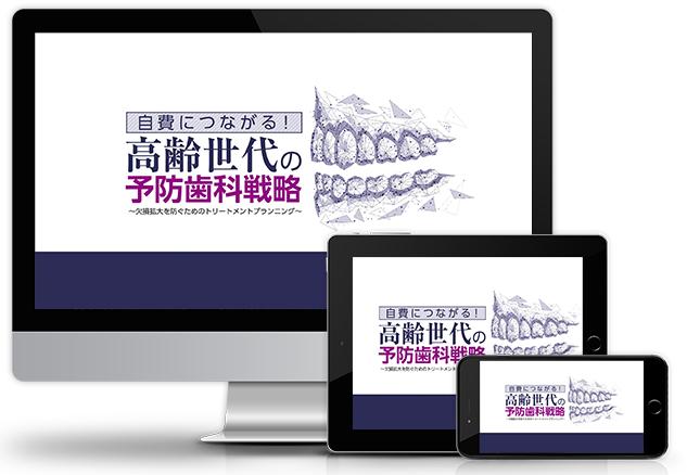 自費につながる! 高齢世代の予防歯科戦略~欠損拡大を防ぐためのトリートメントプランニング~│医療情報研究所DVD