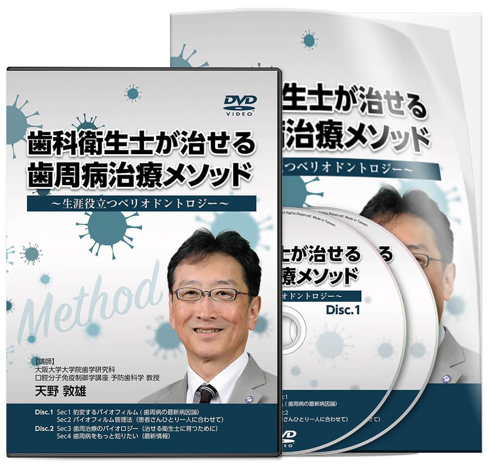 歯科衛生士が治せる歯周病治療メソッド~生涯役立つペリオドントロジー~