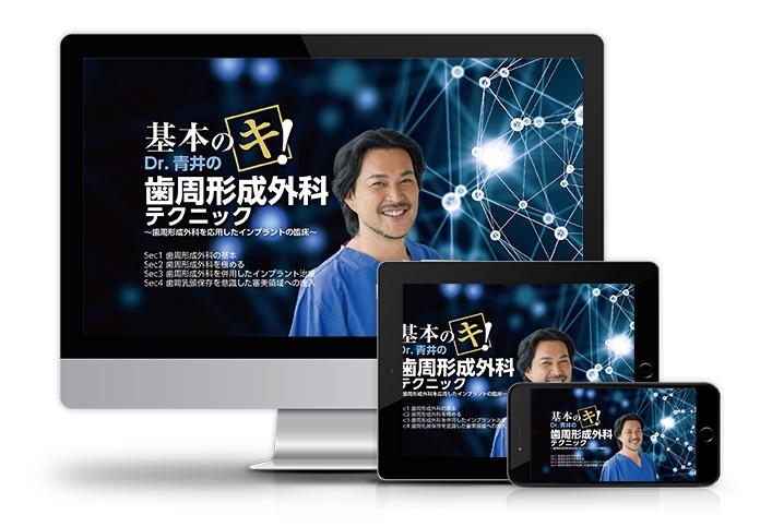 基本のキ!Dr.青井の歯周形成外科テクニック~歯周形成外科を応用したインプラントの臨床~│医療情報研究所DVD