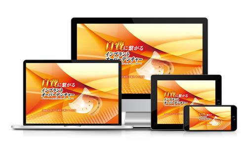 自費に繋がるインプラントオーバーデンチャー〜インプラントの利点を生かしたデンチャーのすべて〜│医療情報研究所DVD