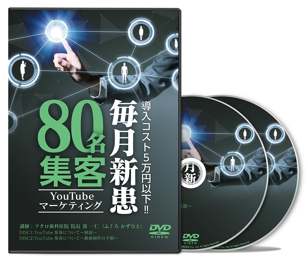 導入コスト5万円以下!!毎月新患80名集客YouTubeマーケティング
