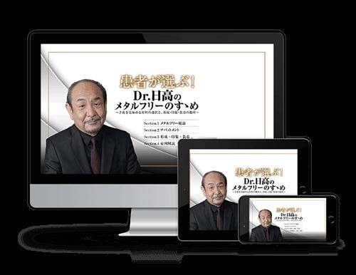 患者が選ぶ! Dr.日高のメタルフリーのすゝめ ~予後を見極める材料の選択と、形成・印象・装着の勘所~│医療情報研究所DVD