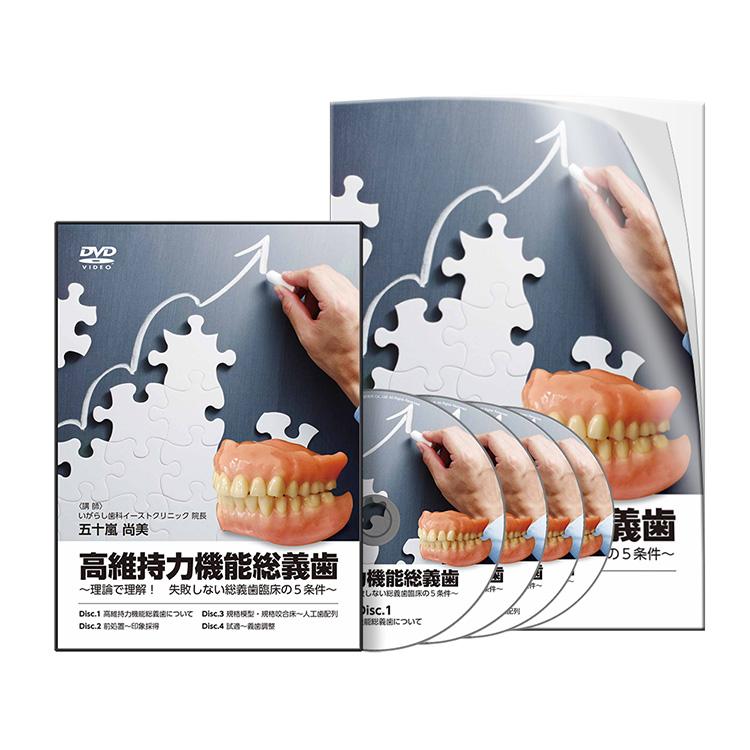 高維持力機能総義歯 〜理論で理解! 失敗しない総義歯臨床の5条件〜