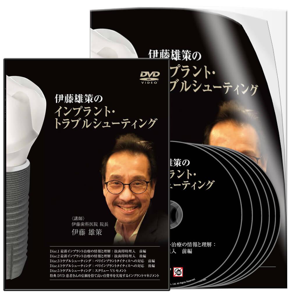 伊藤雄策のインプラント・トラブルシューティング