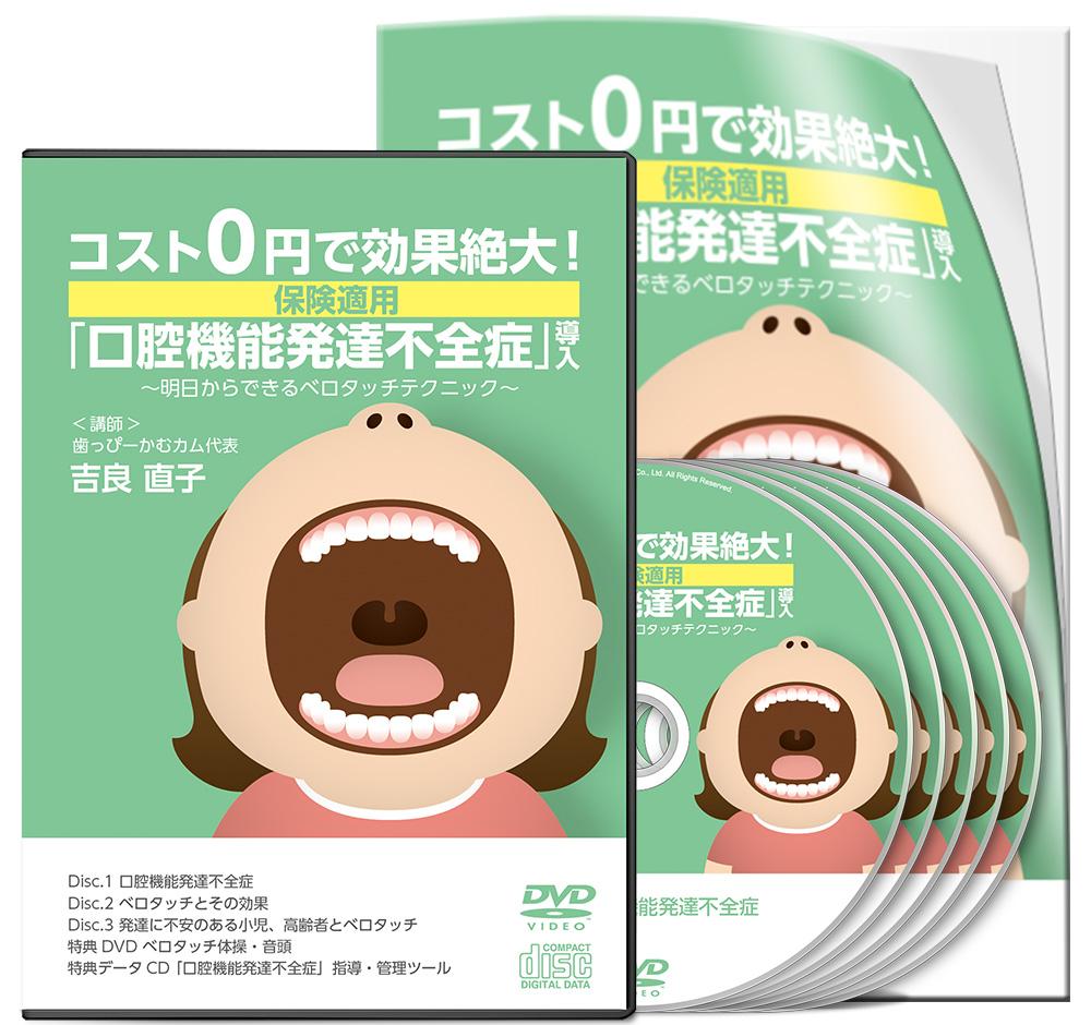 コスト0円で効果絶大!保険適用「口腔機能発達不全症」導入