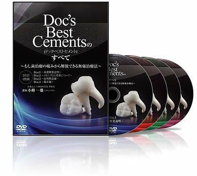 Doc's Best Cementsのすべて