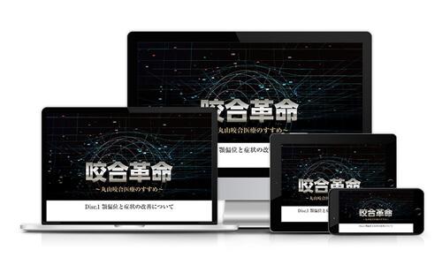咬合革命〜丸山咬合医療のすすめ〜│医療情報研究所DVD