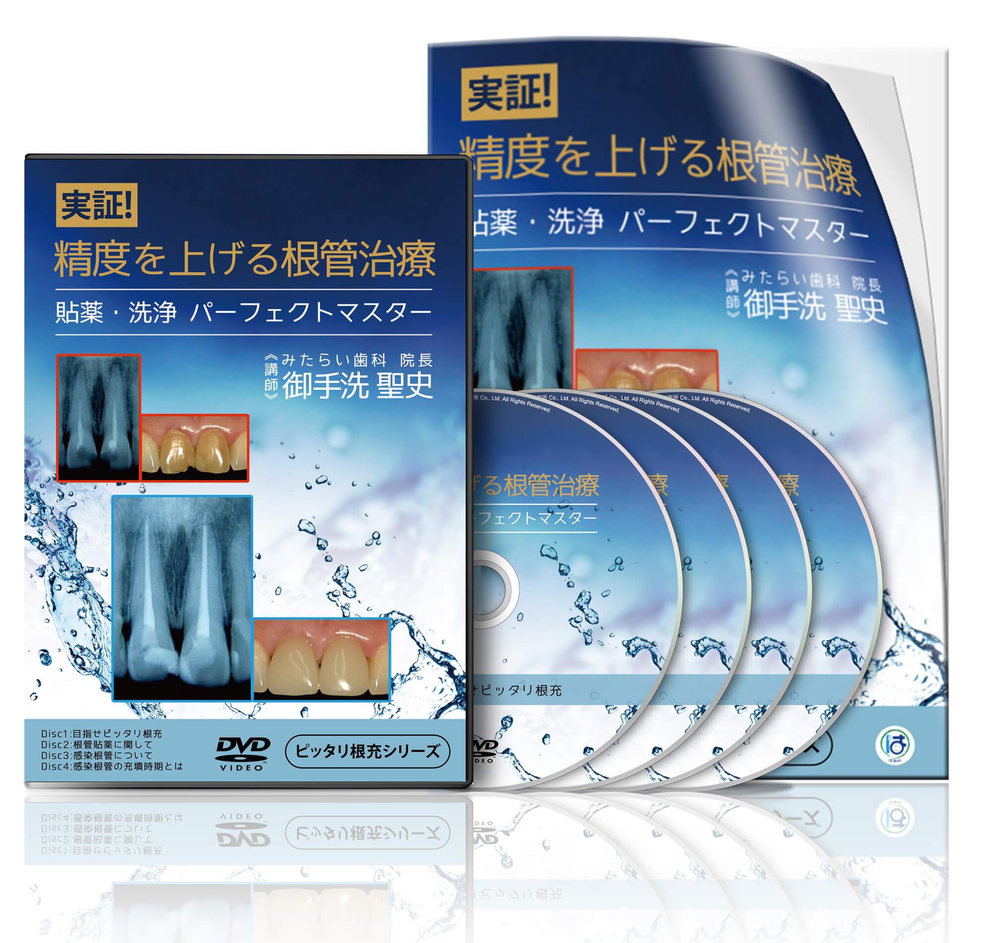 実証!精度を上げる根管治療 〜貼薬・洗浄 パーフェクトマスター〜