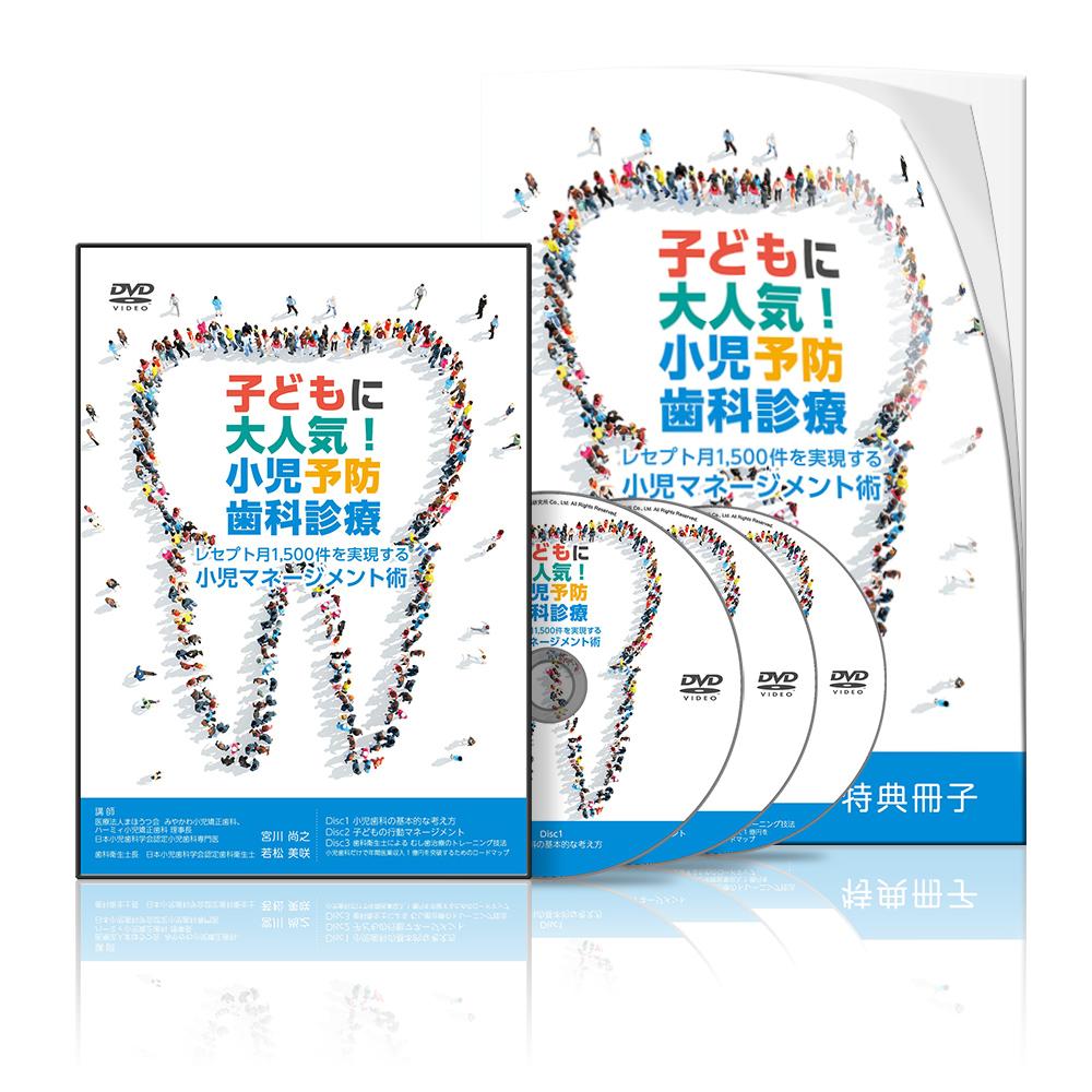 子どもに大人気! 小児予防歯科診療 〜レセプト月1500件を実現する小児マネージメント術〜