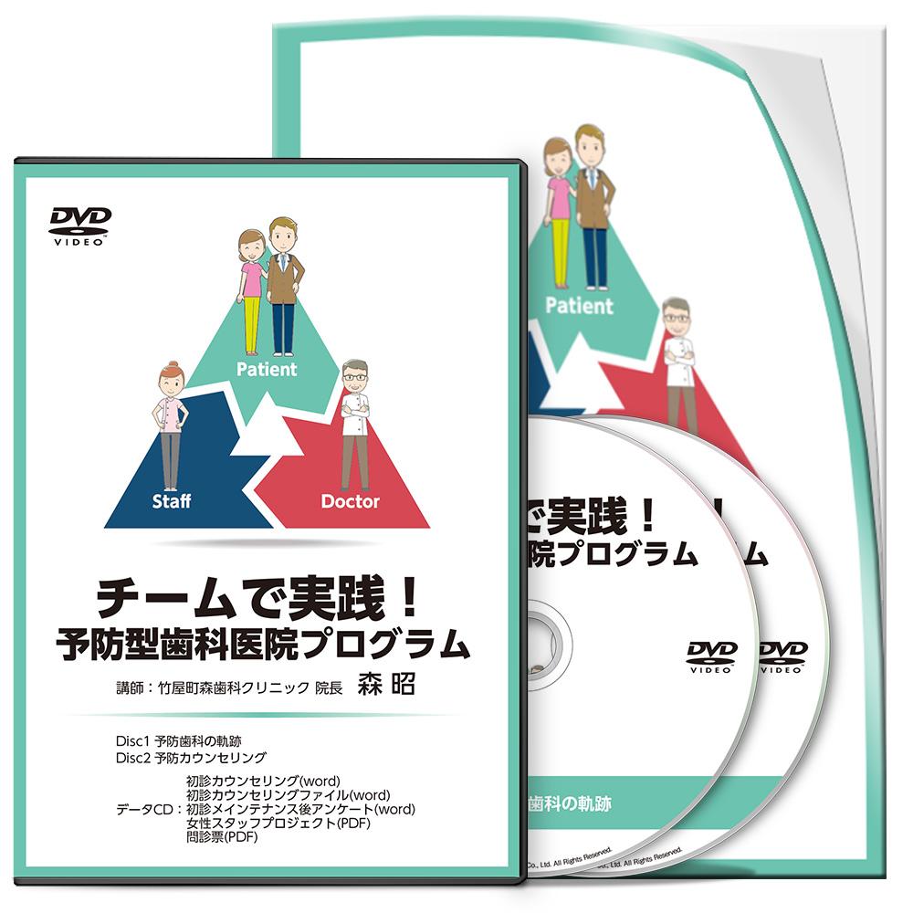 チームで実践!予防型歯科医院プログラム│医療情報研究所DVD