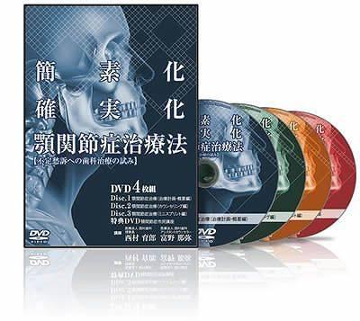 簡素化 確実化 顎関節症治療法