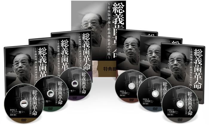 総義歯革命DVD