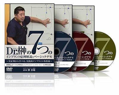 Dr.榊の7つのインプラント症例解説とベーシックデモ