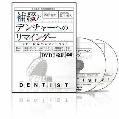 補綴とデンチャーへのリマインダー│医療情報研究所DVD