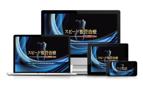 スピード根管治療│医療情報研究所DVD