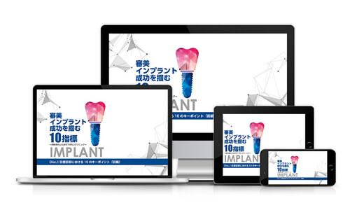 審美インプラント 成功を掴む10指標 -唇側歯肉と乳頭を下げないテクニック-│医療情報研究所DVD
