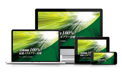 自費補綴100%!最速メタルフリー治療│医療情報研究所DVD