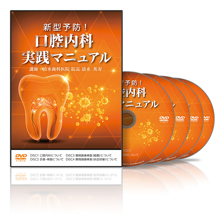 新型予防!口腔内科実践マニュアル
