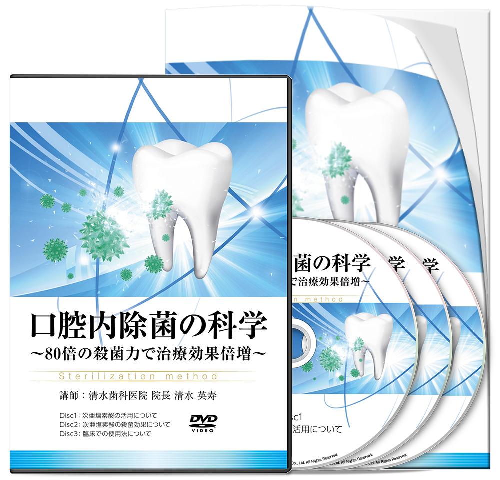 口腔内除菌の科学〜80倍の殺菌力で治療効果倍増〜