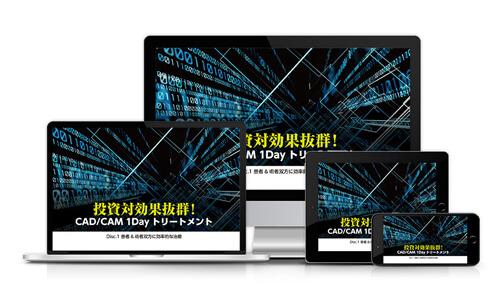 投資対効果抜群! CAD/CAM 1Dayトリートメント│医療情報研究所DVD