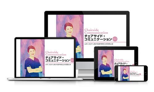 チェアサイド・コミュニケーション│医療情報研究所DVD