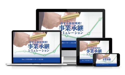 得する節税戦略!事業承継シミュレーション│医療情報研究所DVD