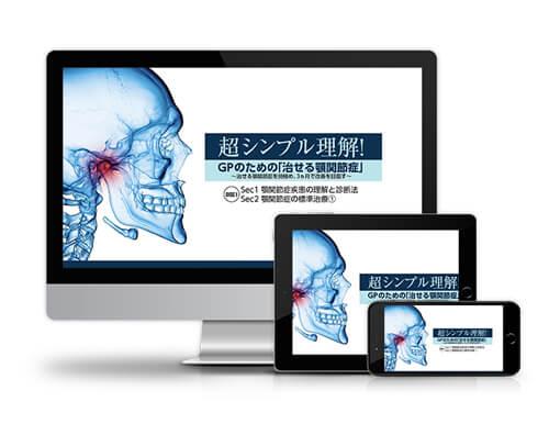 超シンプル理解! GPのための「治せる顎関節症」 ~治せる顎関節症を見極め、3ヵ月で改善を目指す~│医療情報研究所DVD
