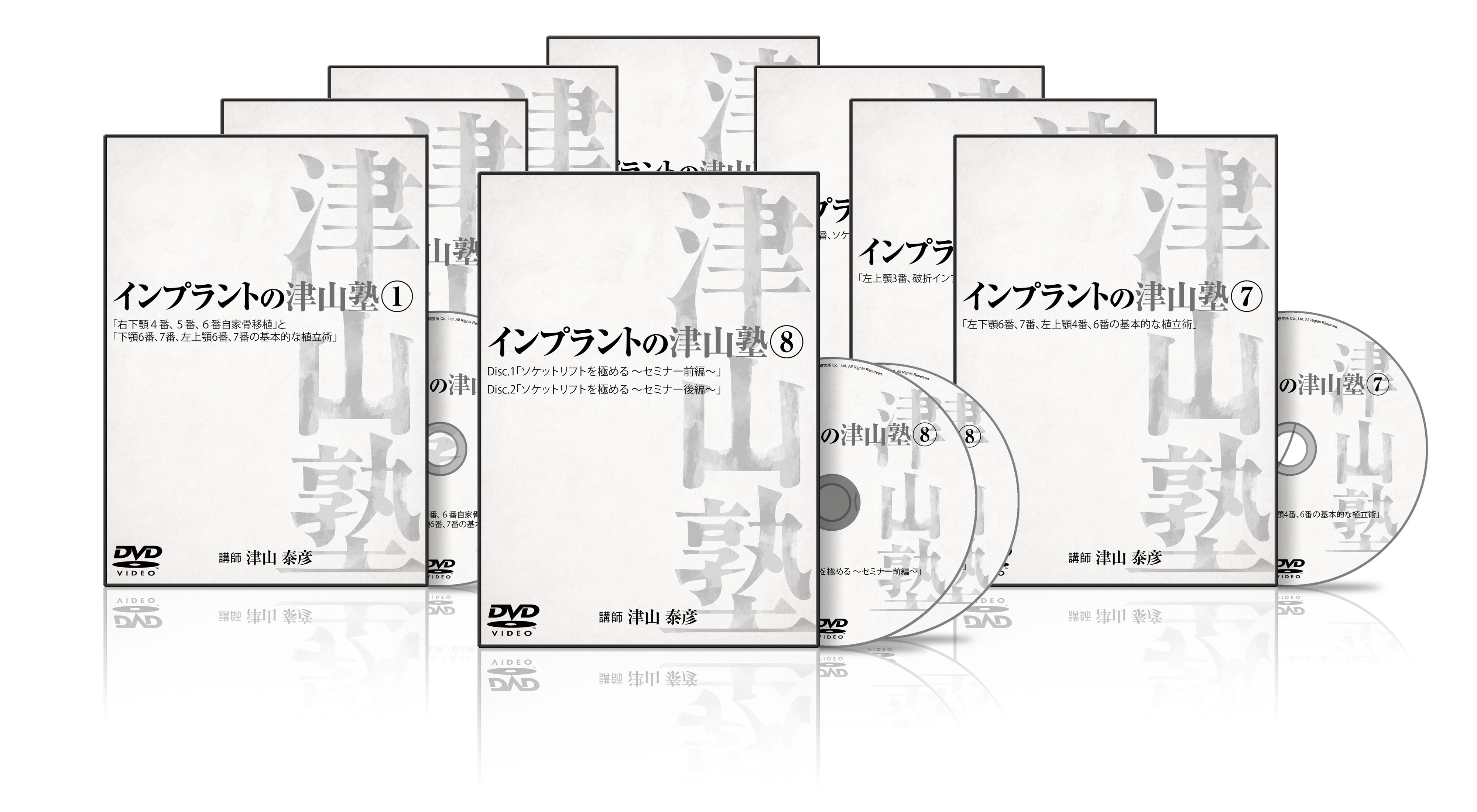 インプラントの津山塾「全セット1~8」