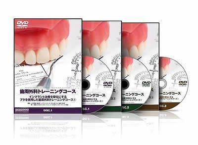 歯周外科トレーニングコース