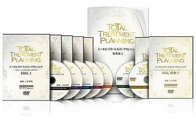 トータル・トリートメント・プランニング│医療情報研究所DVD