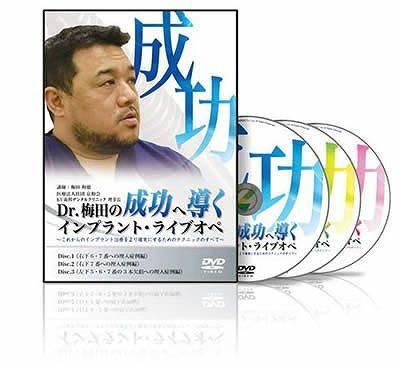 Dr.梅田の成功へ導くインプラント・ライブオペ