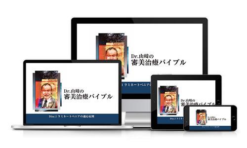 Dr.山﨑の審美治療バイブル│医療情報研究所DVD